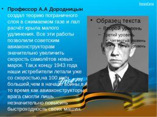Профессор А.А Дородницын создал теорию пограничного слоя в сжимаемом газе и л