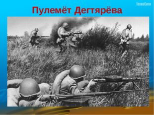 Пулемёт Дегтярёва