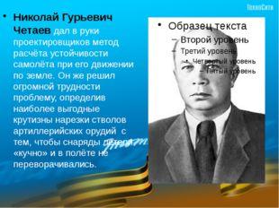 Николай Гурьевич Четаев дал в руки проектировщиков метод расчёта устойчивости