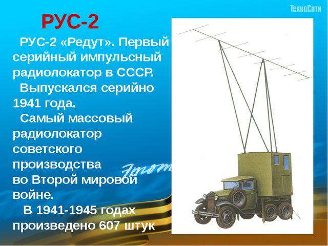 РУС-2