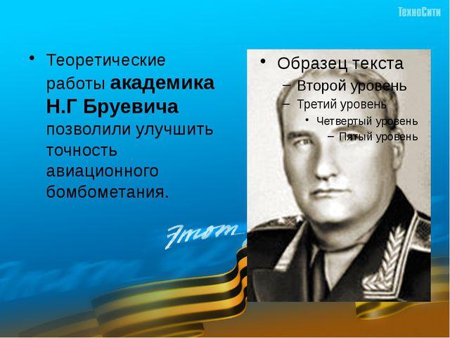 Теоретические работы академика Н.Г Бруевича позволили улучшить точность авиац...