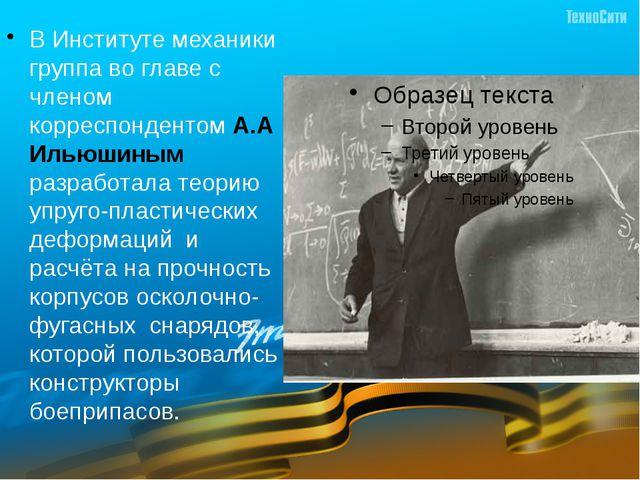 В Институте механики группа во главе с членом корреспондентом А.А Ильюшиным р...