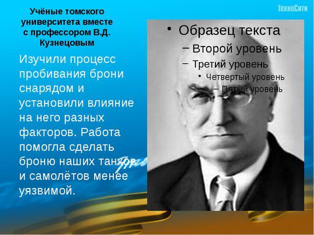 Учёные томского университета вместе с профессором В.Д. Кузнецовым Изучили пр...