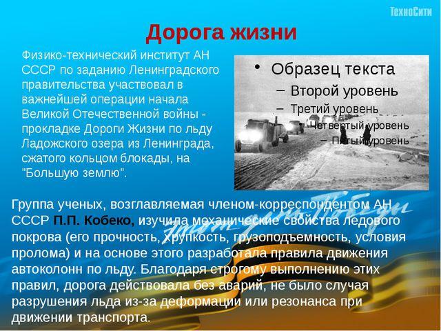Дорога жизни Группа ученых, возглавляемая членом-корреспондентом АН СССР П.П...