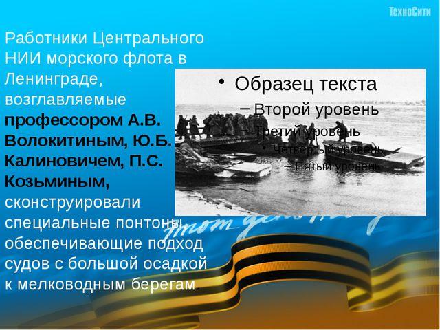 Работники Центрального НИИ морского флота в Ленинграде, возглавляемые професс...