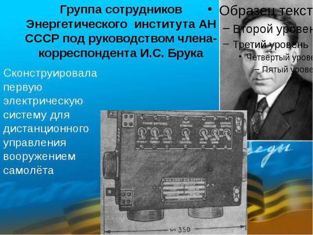 Группа сотрудников Энергетического  института АН СССР под руководством члена-...