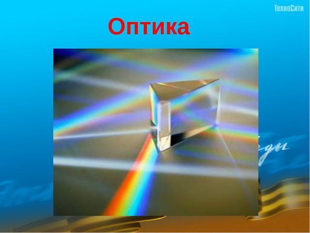 Оптика