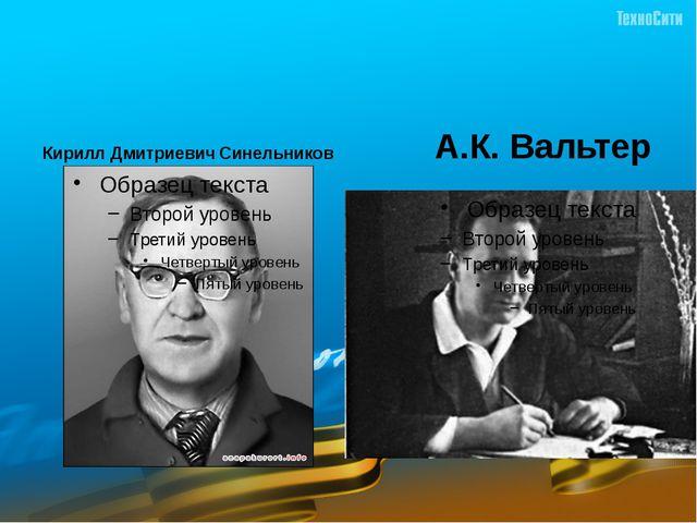КириллДмитриевичСинельников КириллДмитриевичСинельников