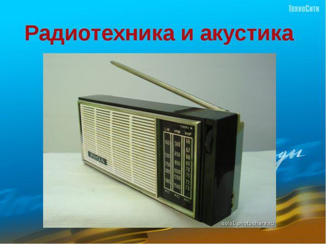 Радиотехника и акустика