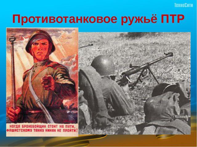 Противотанковое ружьё ПТР