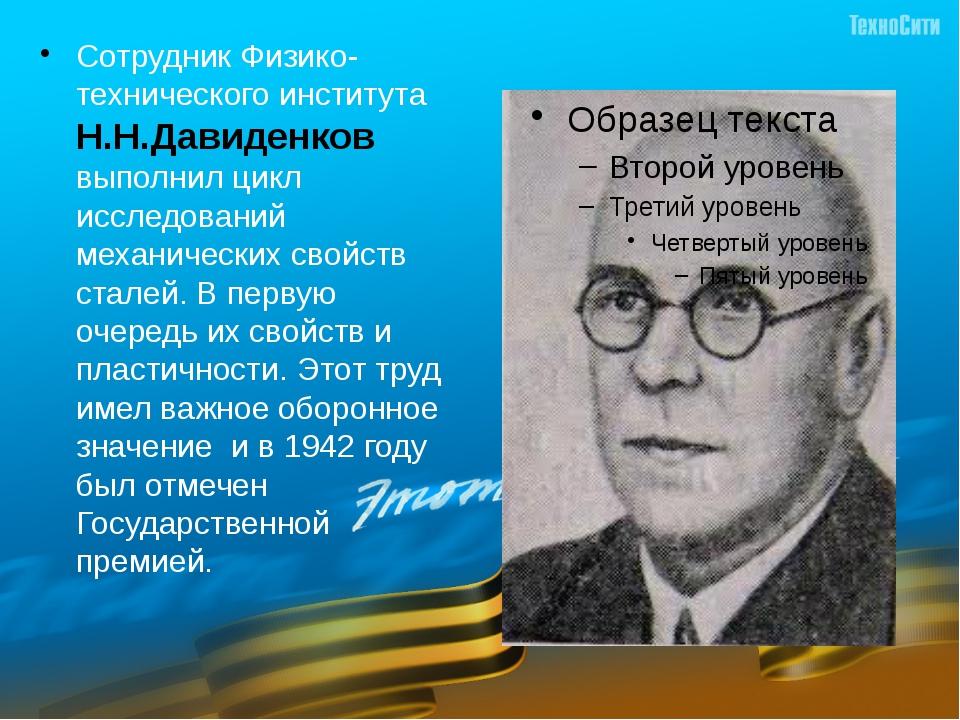 Сотрудник Физико-технического института Н.Н.Давиденков выполнил цикл исследов...