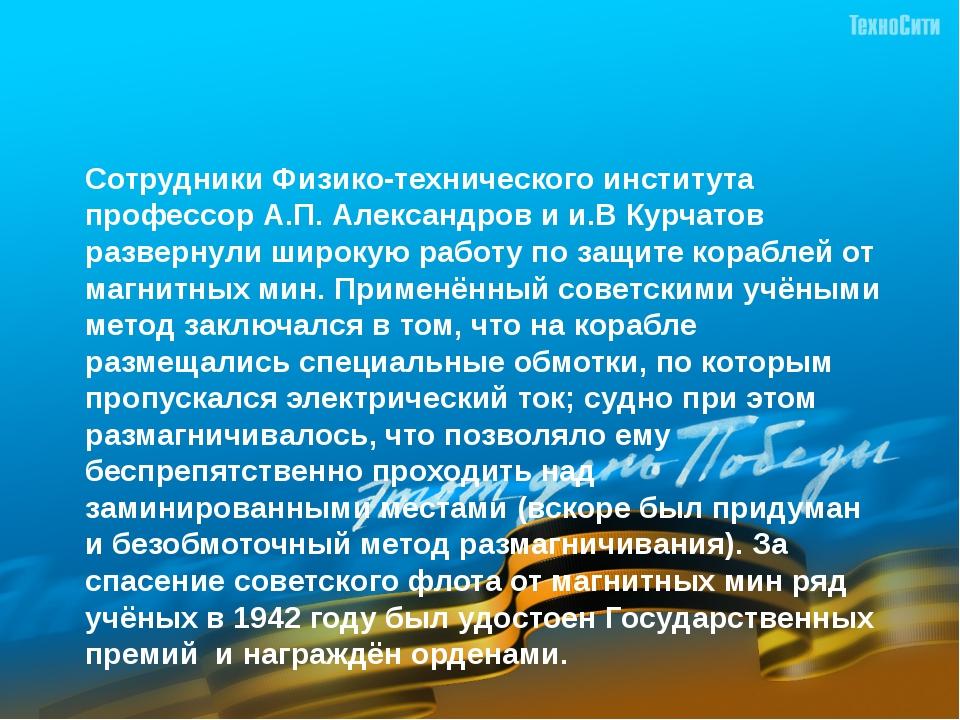 Сотрудники Физико-технического института профессор А.П. Александров и и.В Кур...
