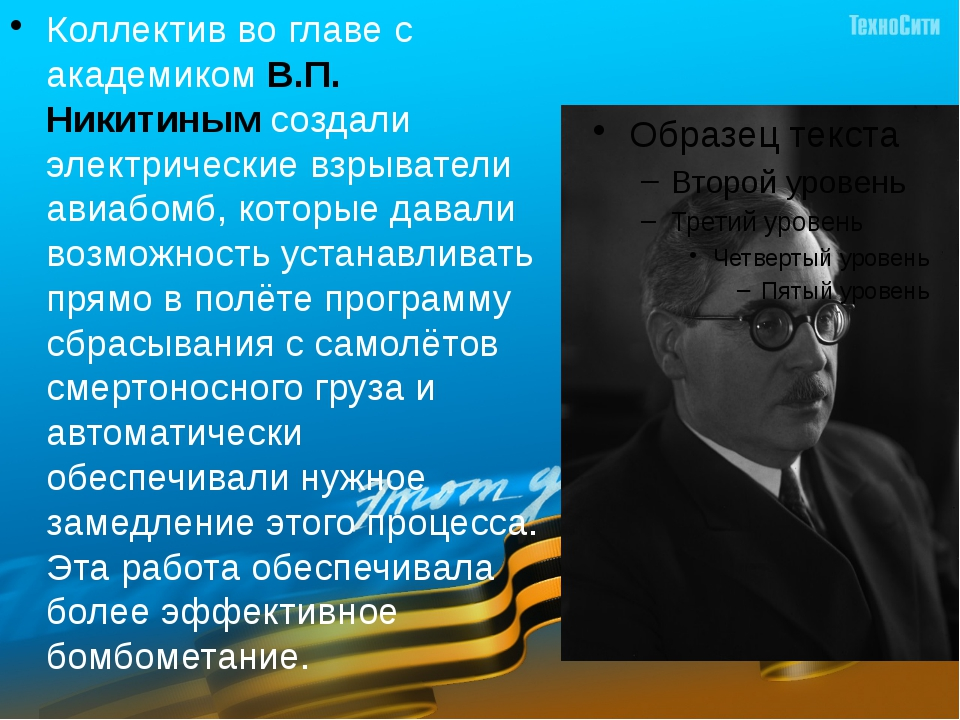 Коллектив во главе с академиком В.П. Никитиным создали электрические взрывате...