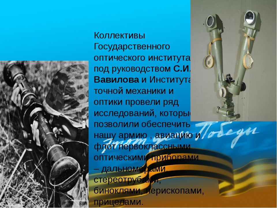 Коллективы Государственного оптического института под руководством С.И. Вавил...
