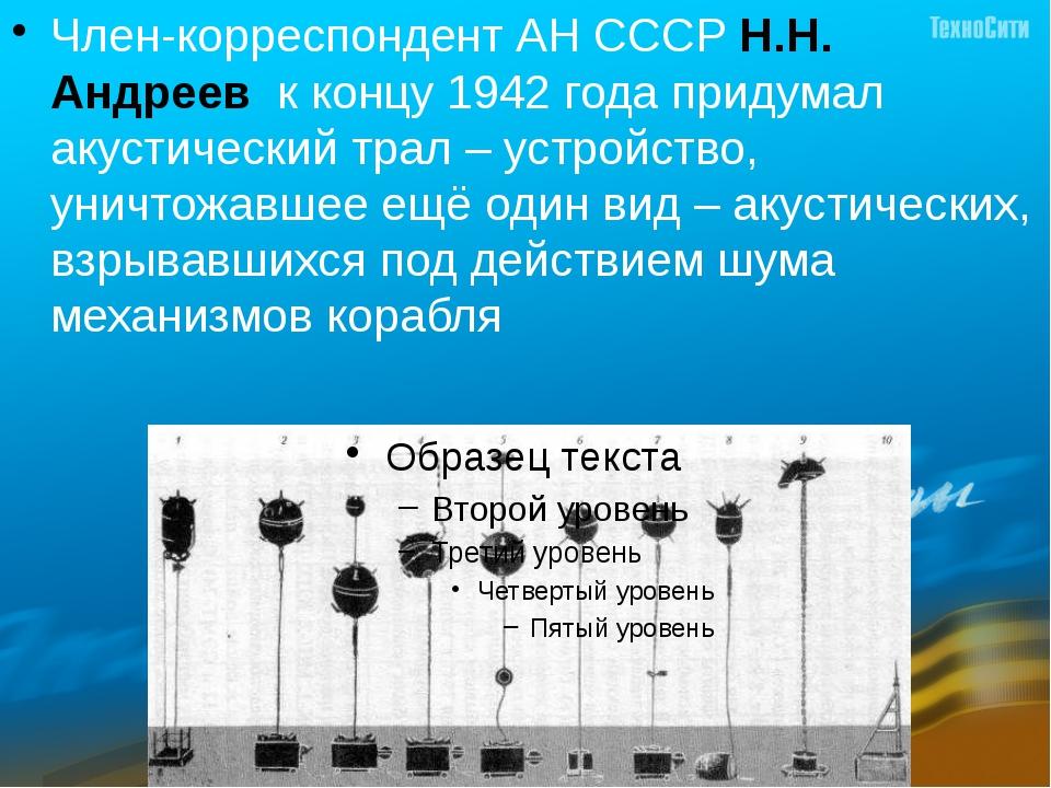 Член-корреспондент АН СССР Н.Н. Андреев  к концу 1942 года придумал акустичес...
