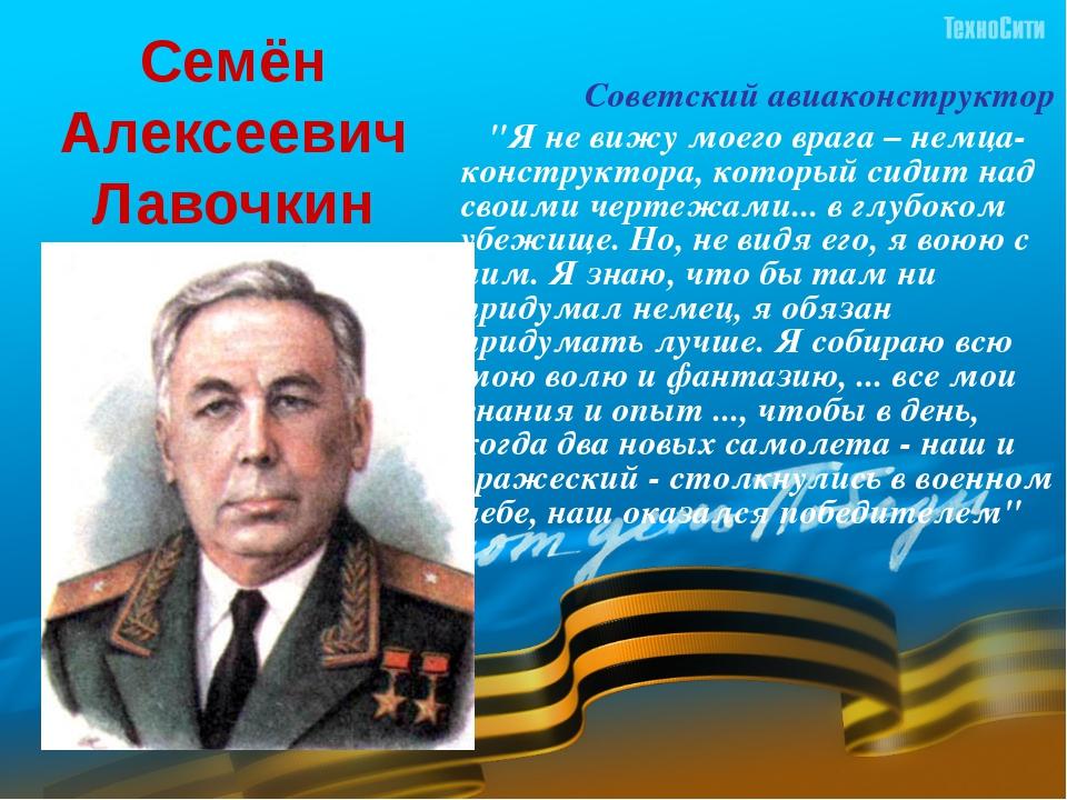 Семён  Алексеевич  Лавочкин                           Советский авиаконстру...