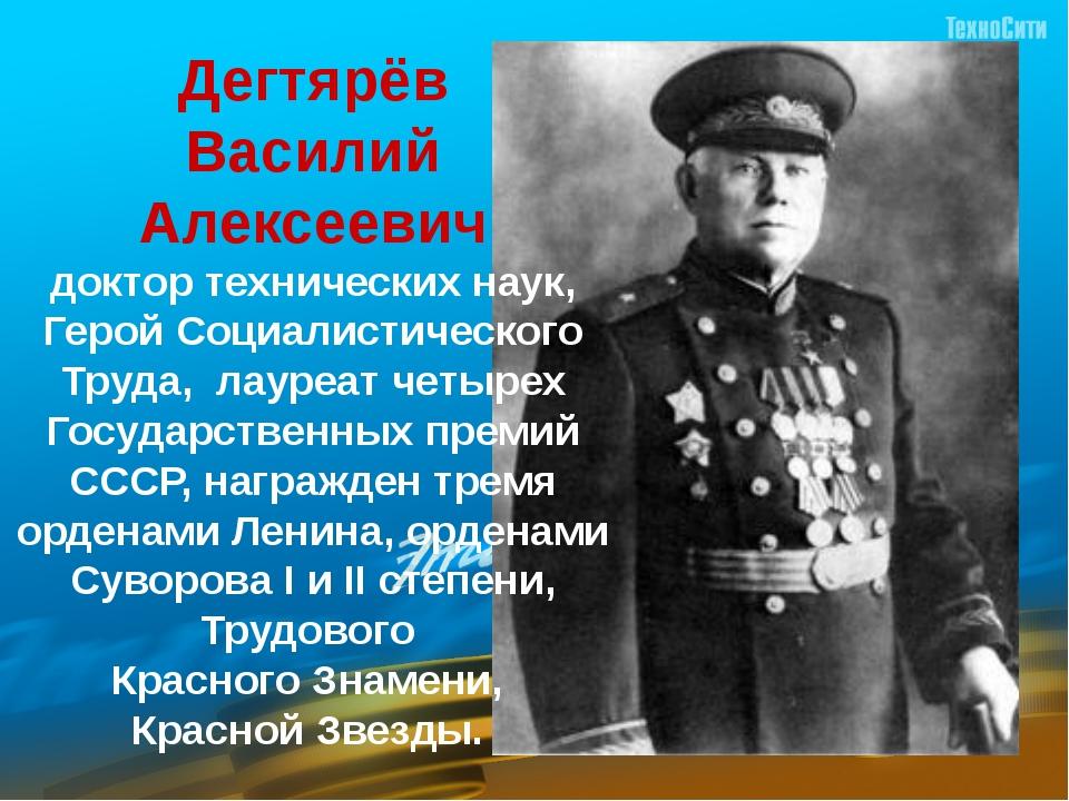Дегтярёв Василий Алексеевич доктор технических наук, Герой Социалистического...