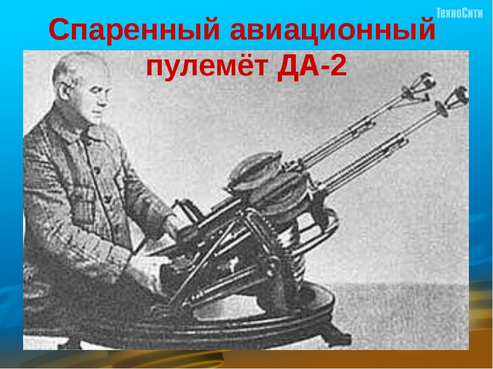 Спаренный авиационный  пулемёт ДА-2