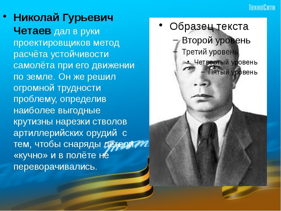 Николай Гурьевич Четаев дал в руки проектировщиков метод расчёта устойчивости...