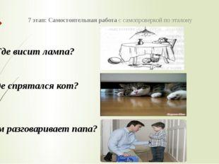 7 этап: Самостоятельная работа с самопроверкой по эталону Где висит лампа? Гд