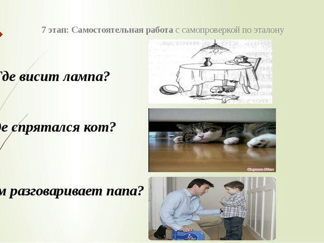 7 этап: Самостоятельная работа с самопроверкой по эталону Где висит лампа? Гд...