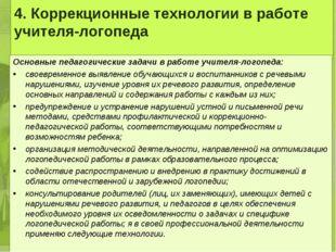 4. Коррекционные технологии в работе учителя-логопеда Основные педагогически