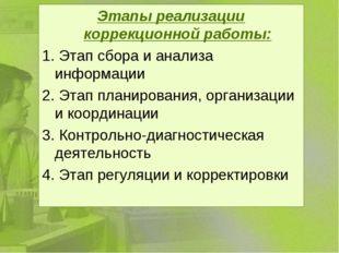 Этапы реализации коррекционной работы: 1. Этап сбора и анализа информации 2.
