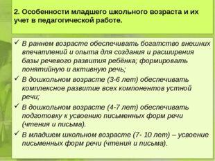 2. Особенности младшего школьного возраста и их учет в педагогической работе