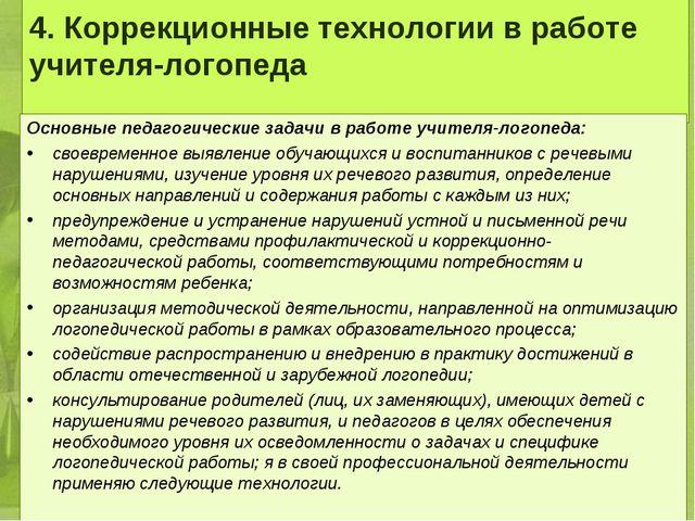 4. Коррекционные технологии в работе учителя-логопеда Основные педагогически...