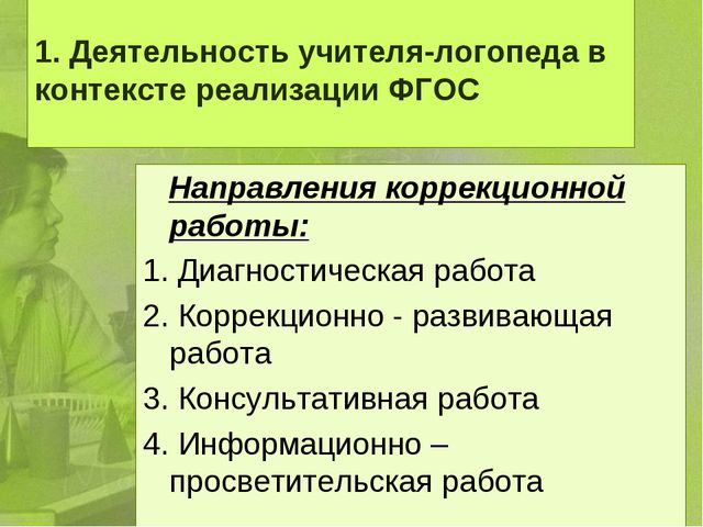1. Деятельность учителя-логопеда в контексте реализации ФГОС Направления кор...