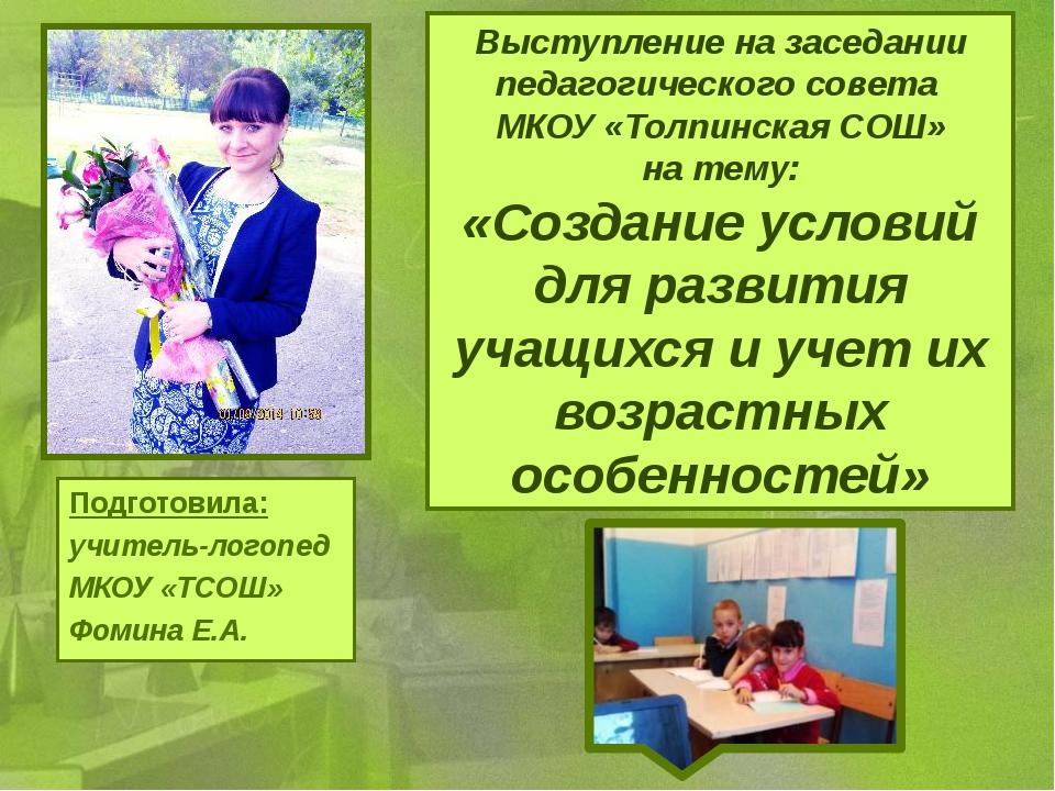 Выступление на заседании педагогического совета МКОУ «Толпинская СОШ» на тему...