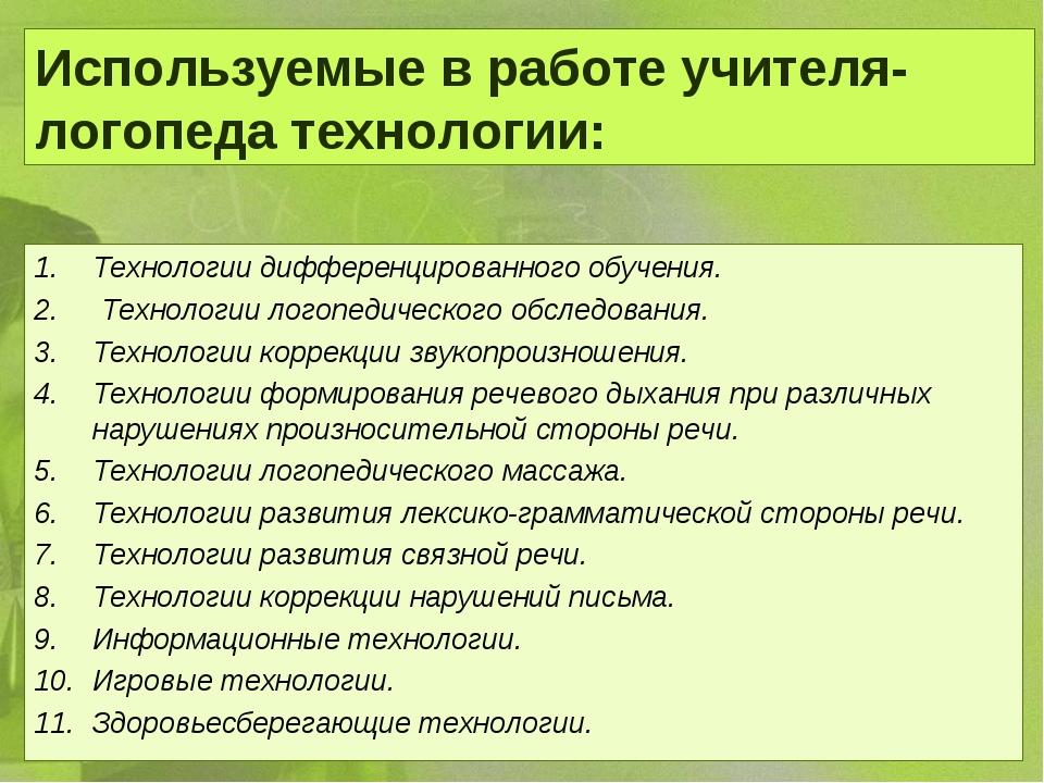 Используемые в работе учителя-логопеда технологии: Технологии дифференцирован...