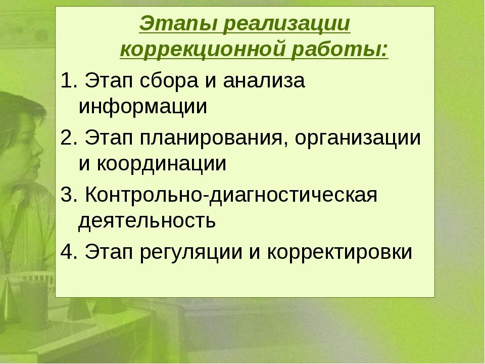 Этапы реализации коррекционной работы: 1. Этап сбора и анализа информации 2....