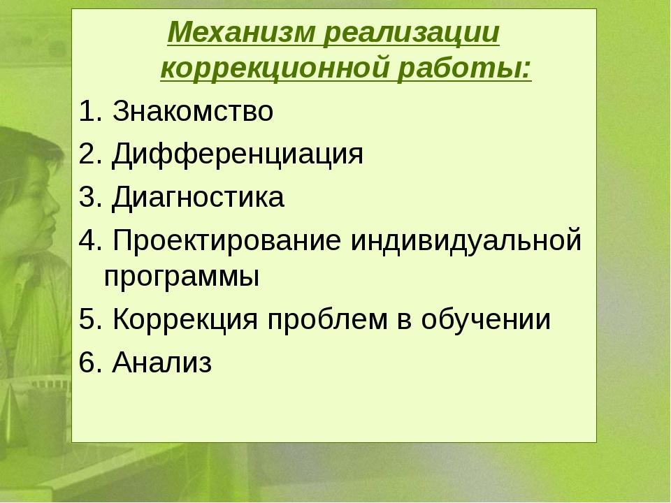Механизм реализации коррекционной работы: 1. Знакомство 2. Дифференциация 3....