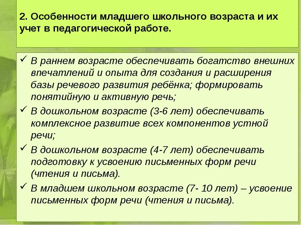 2. Особенности младшего школьного возраста и их учет в педагогической работе...