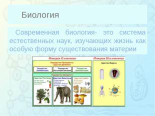 Биология Современная биология- это система естественных наук, изучающих жизнь