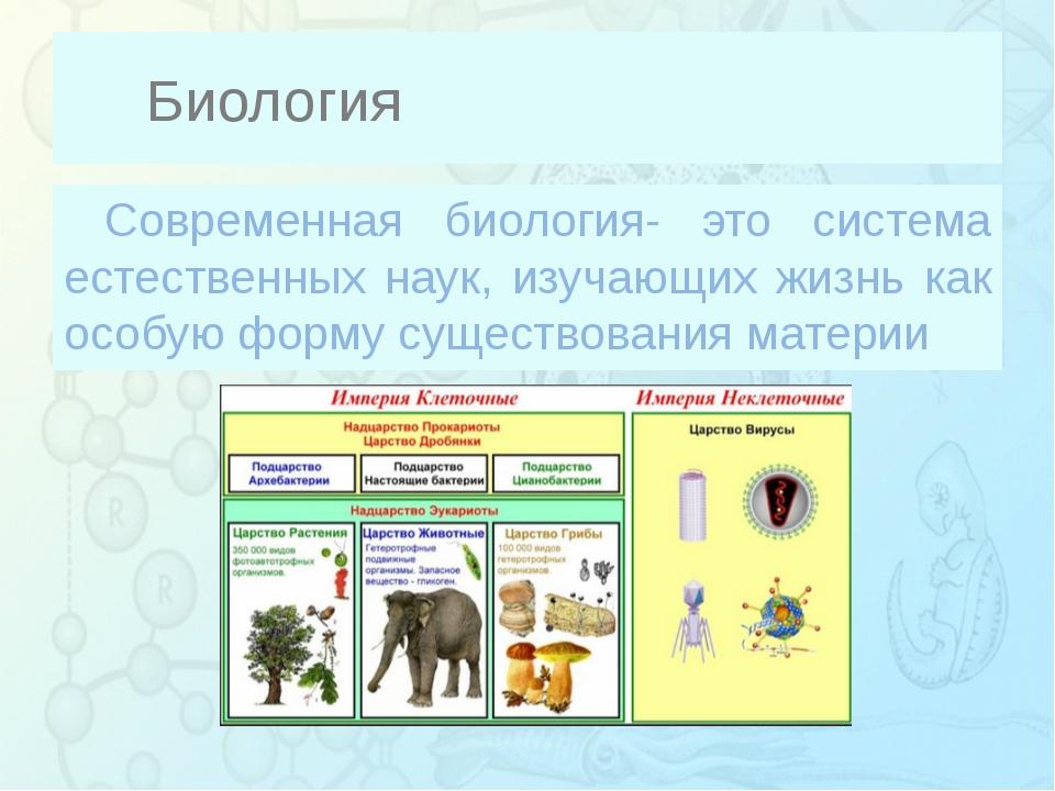 Биология Современная биология- это система естественных наук, изучающих жизнь...