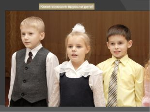 Какие хорошие выросли дети!