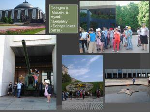 Поездка в Москву, в музей-панораму «Бородинская битва»