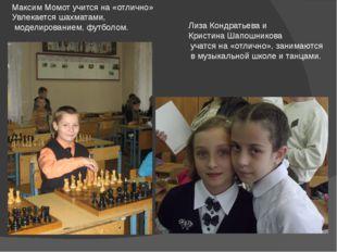 Лиза Кондратьева и Кристина Шапошникова учатся на «отлично», занимаются в муз