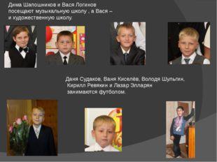 Дима Шапошников и Вася Логинов посещают музыкальную школу , а Вася – и художе