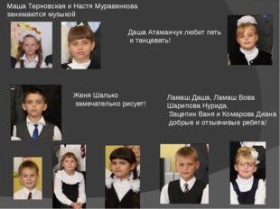 Маша Терновская и Настя Муравенкова занимаются музыкой Ламаш Даша, Ламаш Вова