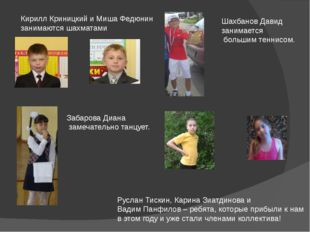 Кирилл Криницкий и Миша Федюнин занимаются шахматами Шахбанов Давид занимаетс