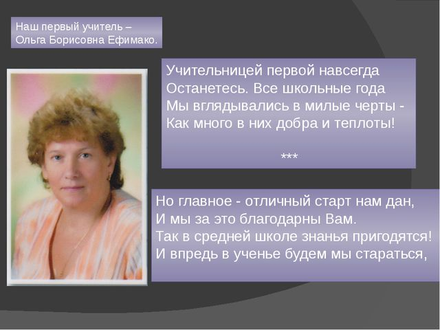 Наш первый учитель – Ольга Борисовна Ефимако. Учительницей первой навсегда Ос...