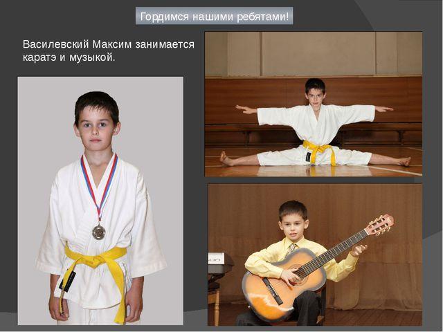 Гордимся нашими ребятами! Василевский Максим занимается каратэ и музыкой.