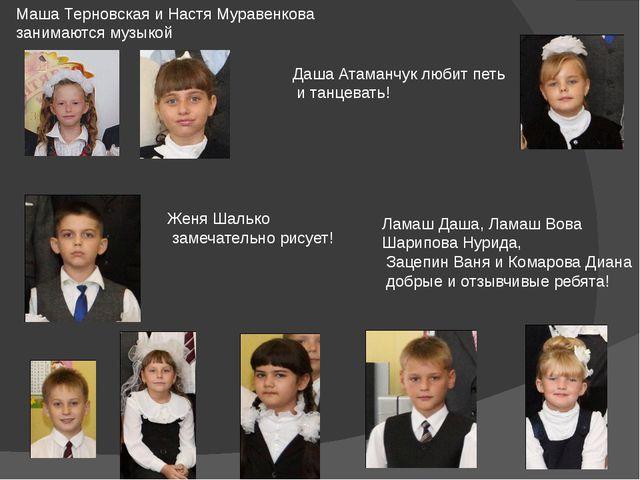 Маша Терновская и Настя Муравенкова занимаются музыкой Ламаш Даша, Ламаш Вова...