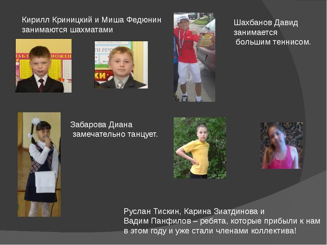 Кирилл Криницкий и Миша Федюнин занимаются шахматами Шахбанов Давид занимаетс...