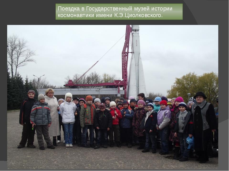 Поездка в Государственный музей истории космонавтики имени К.Э.Циолковского.