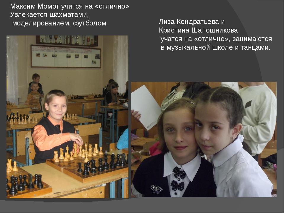Лиза Кондратьева и Кристина Шапошникова учатся на «отлично», занимаются в муз...