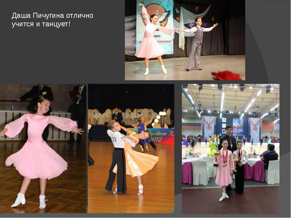 Даша Пичугина отлично учится и танцует!